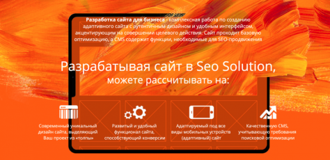 Seo Solution
